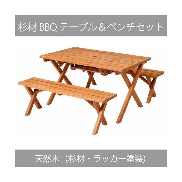 杉材 BBQテーブル&ベンチセット(コンロスペース付) [F-576]【ガーデンテーブル】