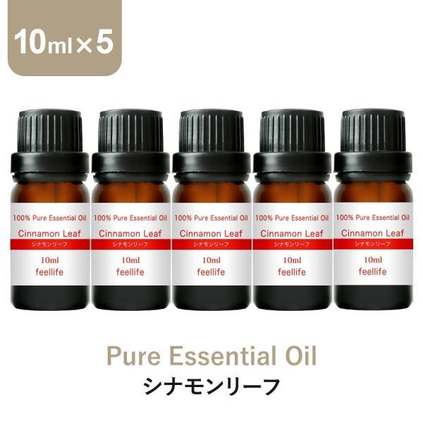 アロマオイル シナモンリーフ 10ml 5本 精油 エッセンシャルオイル シナモン