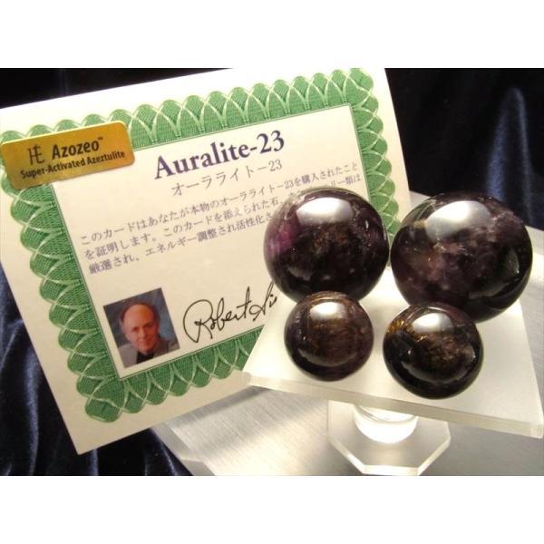 オーラライト23 アゾゼオ Azozeo Auralite-23 丸玉 サイズ約15mm Heaven Earth