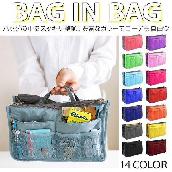 バッグインバッグバッグインバックトラベルポーチインナーバッグレディースメンズ収納バッグ旅行ポーチ収納便利