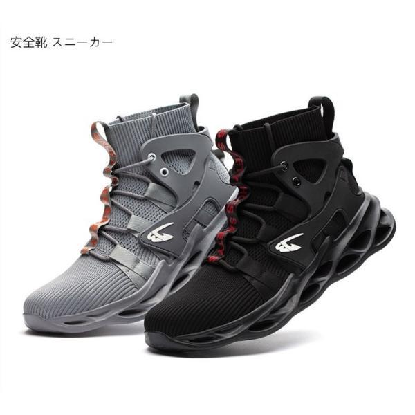 安全靴ハイカットあんぜん靴作業靴レディースメンズ安全ブーツスニーカーおしゃれ鋼先芯入れ軽量耐滑安全長靴通気性黒セーフティーシュー