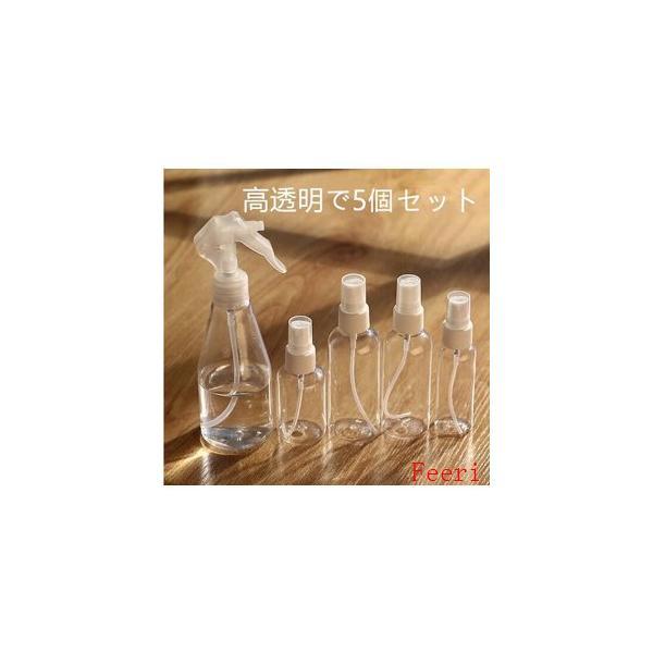 アルコールスプレーボトル305080100MLPETスプレー容器アルコール対応旅行透明小分けボトルコスメ用詰替え容器2456個セ