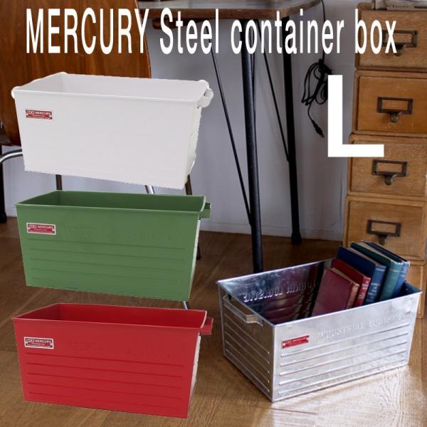 収納ボックス 収納 マーキュリー スチールコンテナボックス Lサイズ ガレージ整理 工具収納 アメリカン雑貨|feijoa