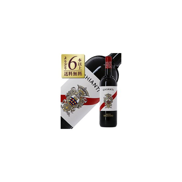 赤ワインイタリアバローネリカーゾリキャンティ(キアンティ)2019750mlwine