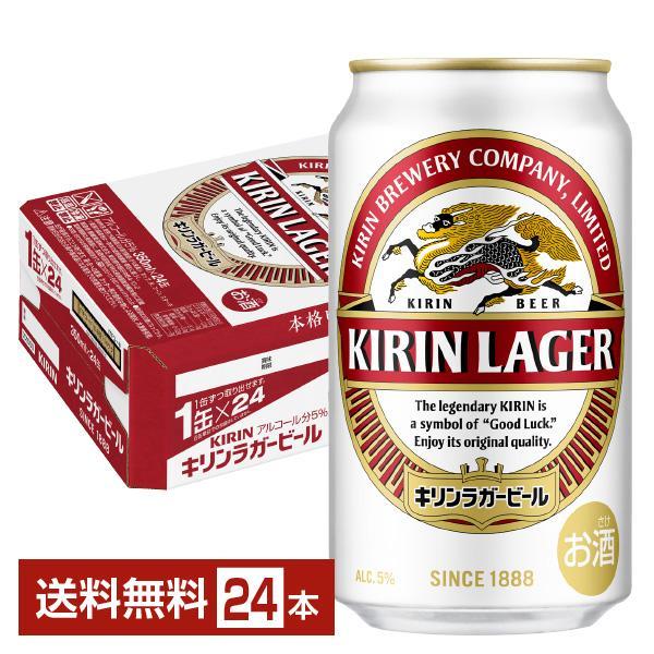 キリン ラガービール 350ml缶 24本 1ケース 送料無料(一部地域除く)
