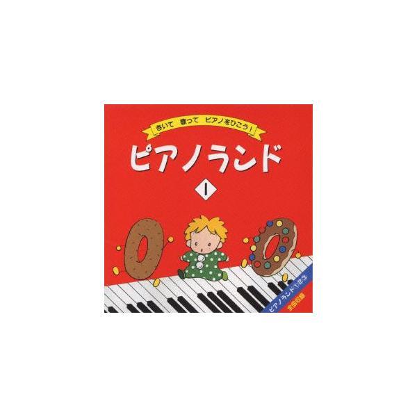 ピアノランドI / 樹原涼子 (CD)