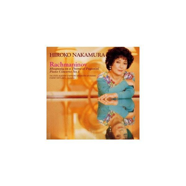 ラフマニノフ/ピアノ協奏曲第1番&パガニ-ニの主題による狂詩曲 / 中村紘子 (CD)