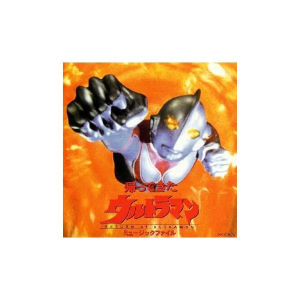 帰ってきたウルトラマン ミュ-ジックファイル / ウルトラマン (CD)