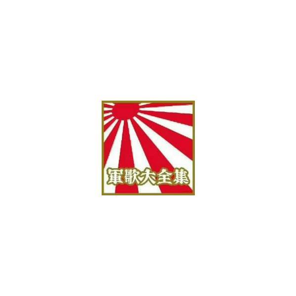 軍歌大全集 /  (CD)