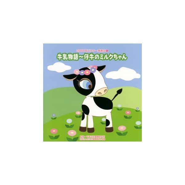 2008ビクター発表会(1) /  (CD)