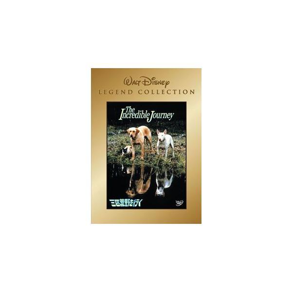 三匹荒野を行く / エミール・ジェネスト (DVD)