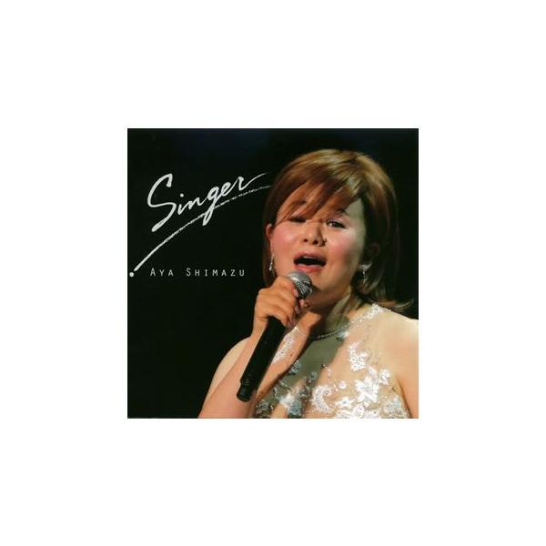 Singer/島津亜矢(CD)