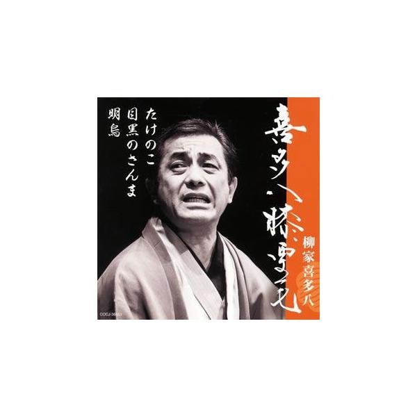 喜多八膝栗毛 明鳥/目黒のさんま/たけのこ / 柳家喜多八 (CD)