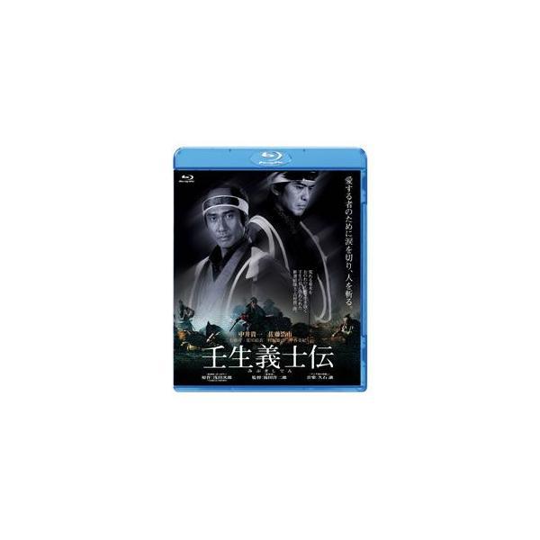 壬生義士伝(Blu-ray Disc) / 中井貴一 (Blu-ray)