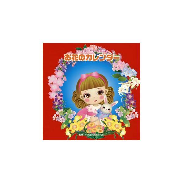 2012ビクター発表会(2)お花のカレンダー /  (CD)