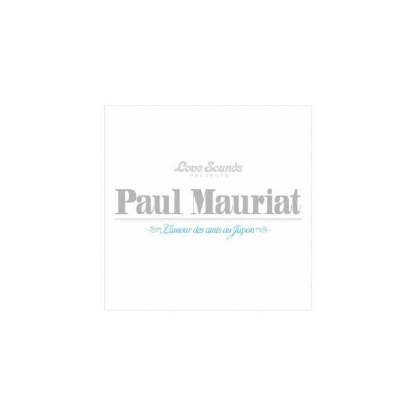 ポール・モーリアのすべて〜日本が愛したベスト50曲/ポール・モーリア(CD)