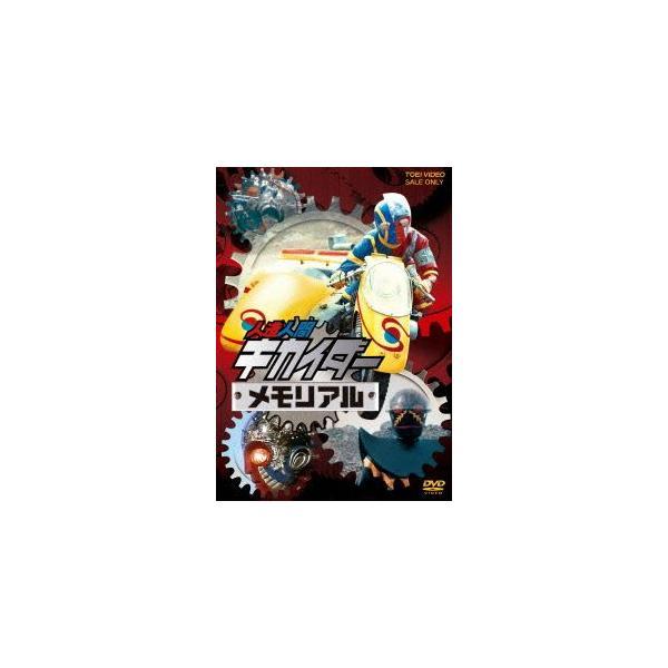 人造人間キカイダーメモリアル/キカイダー(DVD)