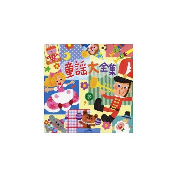 童謡大全集 /  (CD)