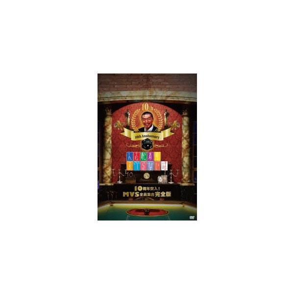 人志松本のすべらない話 10周年突入!MVS全員集合 完全版(初回限定盤) / 松本人志/他 (DVD)