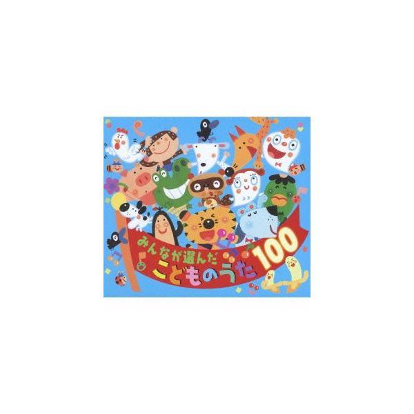 みんなが選んだ こどものうた100 /  (CD)