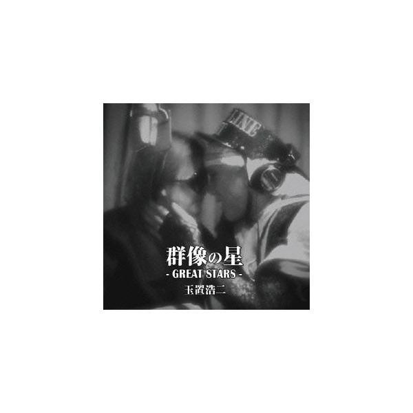 群像の星/玉置浩二(CD)