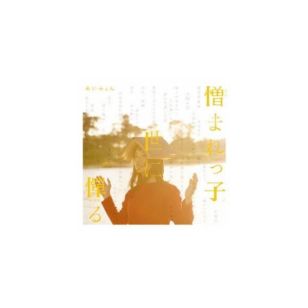 憎まれっ子世に憚る/あいみょん(CD)