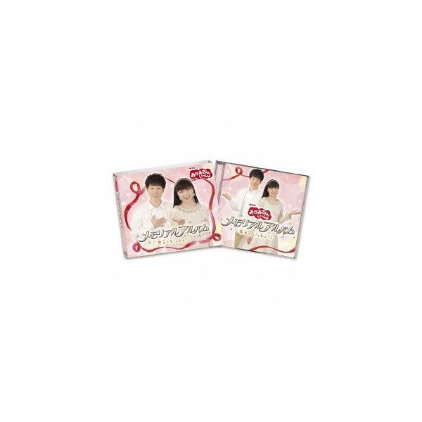 NHK「おかあさんといっしょ」メモリアルアルバム〜キミといっしょに〜 / NHKおかあさんといっしょ (CD)
