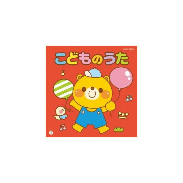 ザ・ベスト こどものうた /  (CD)
