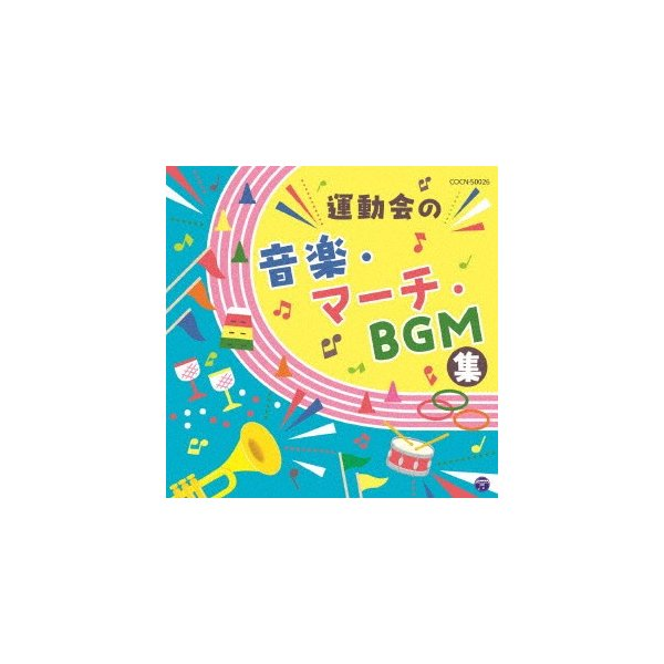 ザ・ベスト 運動会の音楽・マーチ・BGM集 /  (CD)