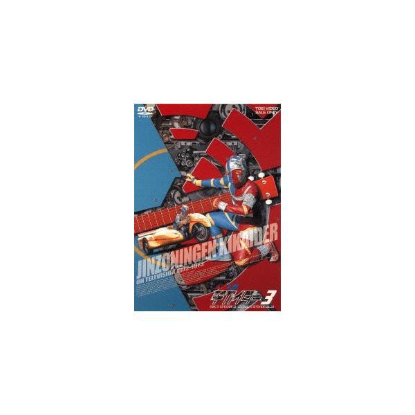 人造人間キカイダーVOL.3/キカイダー(DVD)