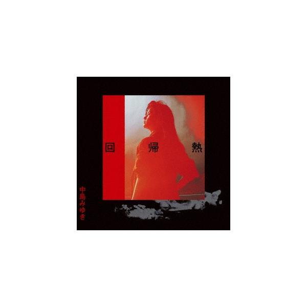 回帰熱(リマスター)/中島みゆき(CD)