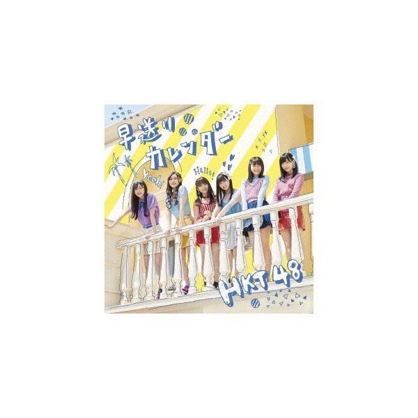 早送りカレンダー(TYPE-C)(DVD付) / HKT48 (CD)