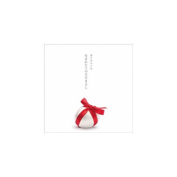 Reborn〜生まれたてのさだまさし〜/さだまさし(CD)