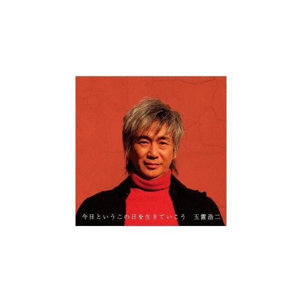 今日というこの日を生きていこう(紙ジャケット仕様)/玉置浩二(CD)