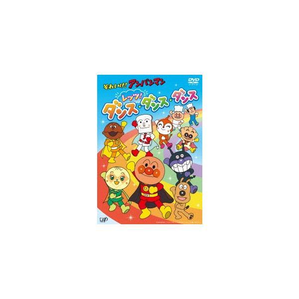 それいけ!アンパンマン レッツ!ダンス・ダンス・ダンス / アンパンマン (DVD)