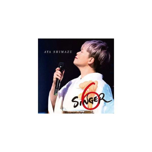 SINGER6/島津亜矢(CD)