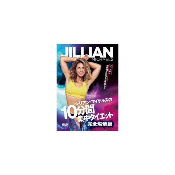 ジリアン・マイケルズの「10分間集中ダイエット」〜完全燃焼編 / ジリアン・マイケルズ (DVD)