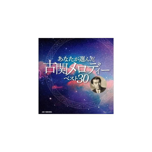 あなたが選んだ古関メロディーベスト30 / オムニバス (CD)