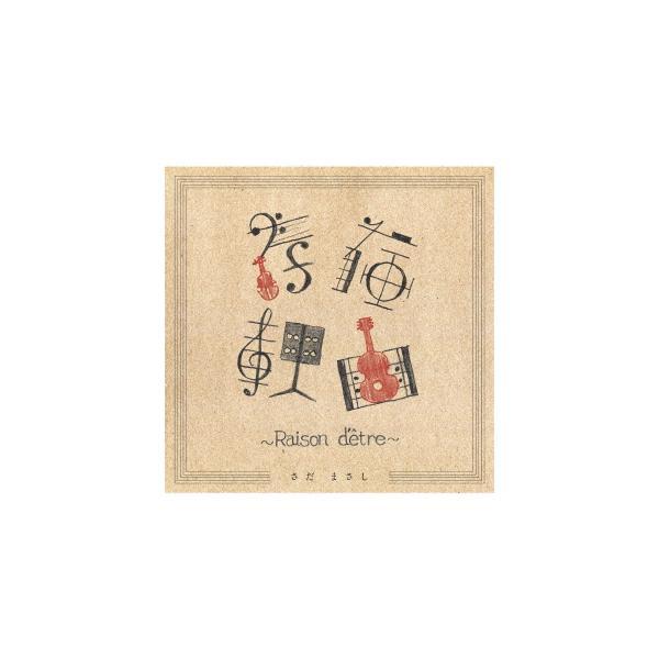 存在理由〜Raisond'etre〜/さだまさし(CD)