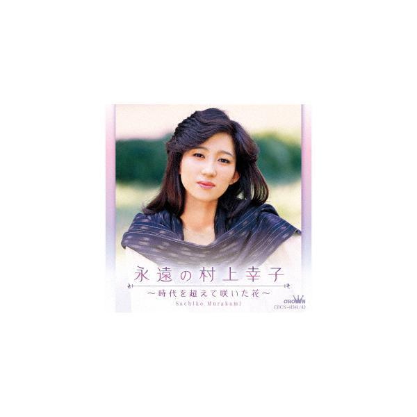永遠の村上幸子 〜時代を超えて咲いた花〜 / 村上幸子 (CD)