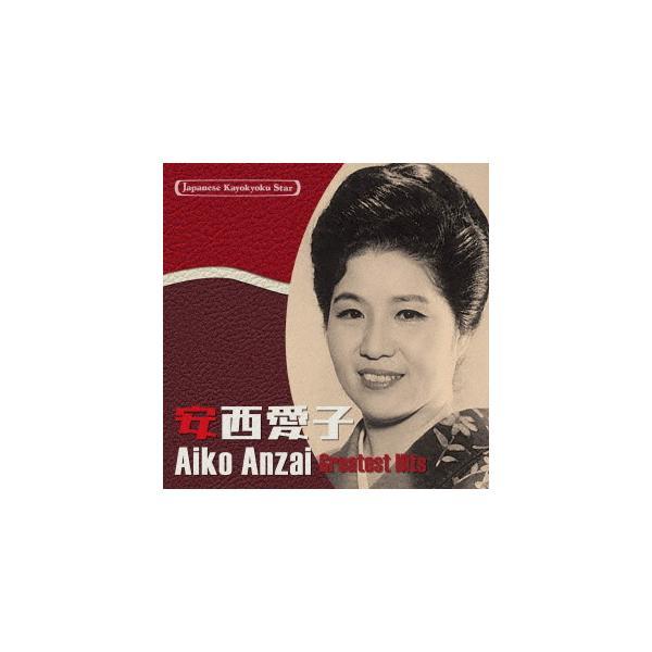 日本の流行歌スターたち(38) 安西愛子 / 安西愛子 (CD)