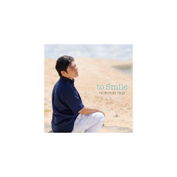 笑顔で会える日のために 〜あなたに寄り添うピアノ作品集 / 辻井伸行 (CD)