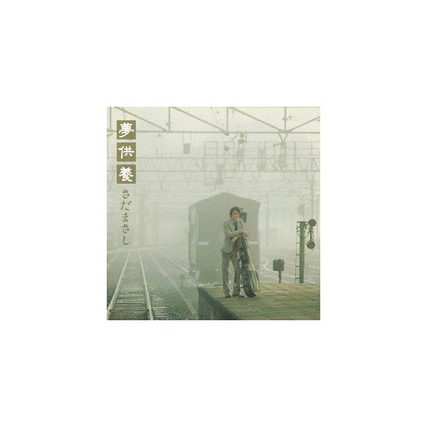夢供養-SpecialEdition-/さだまさし(CD)