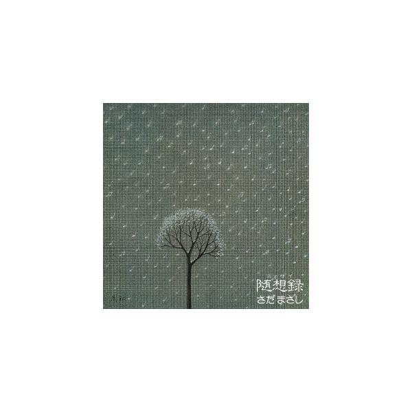随想録/さだまさし(CD)