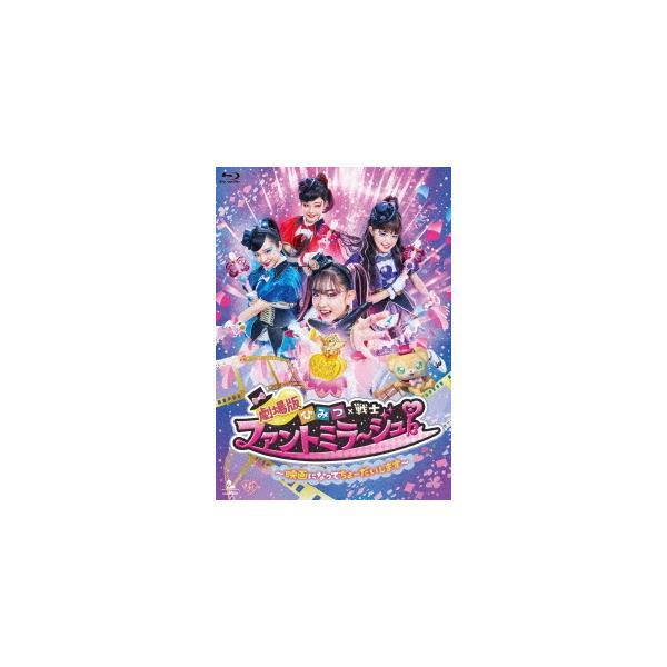 劇場版 ひみつ×戦士 ファントミラージュ!〜映画になってちょーだいします〜(Bl.. / ファントミラージュ! (Blu-ray)