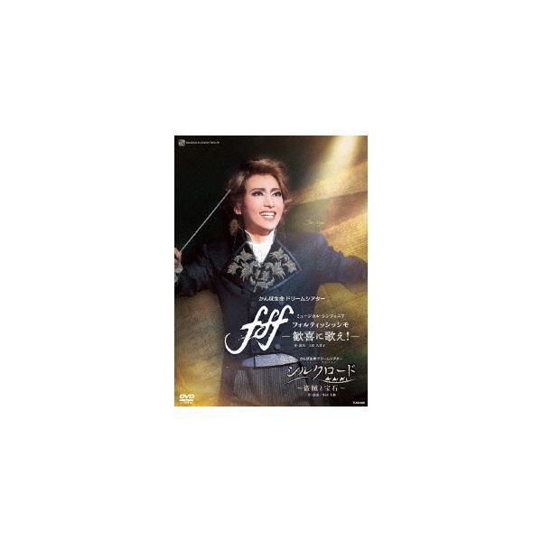 雪組宝塚大劇場公演『fff-フォルティッシッシモ-』『シルクロード〜盗賊と宝../宝塚歌劇団(DVD)