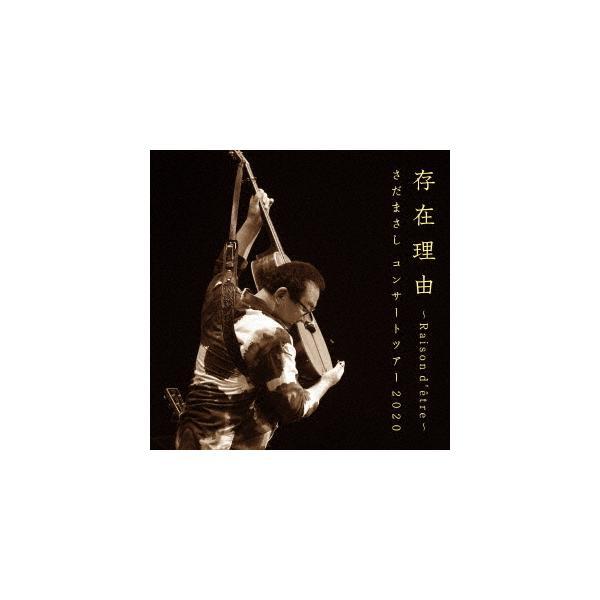 存在理由〜Raisond'etre〜さだまさしコンサートツアー2020/さだまさし(CD)