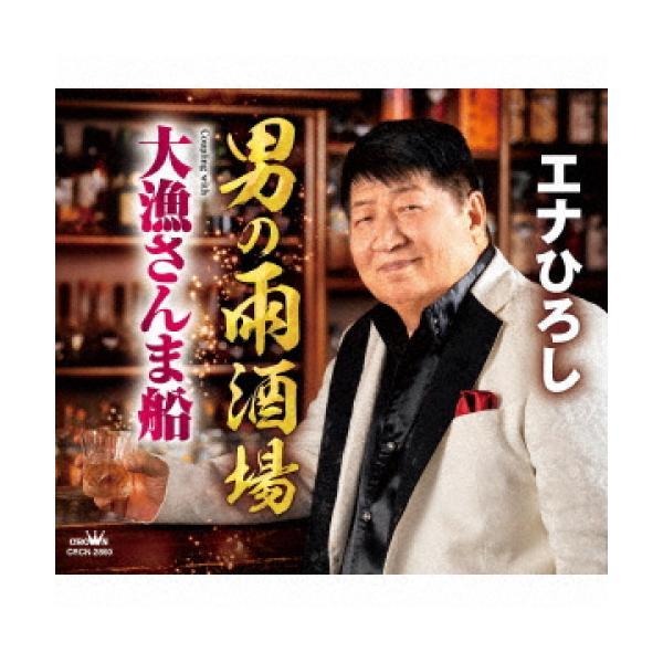 CD/エナひろし/男の雨酒場/大漁さんま船 (メロ譜付)