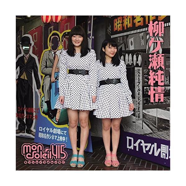 CD/モンソレイユ415/柳ヶ瀬純情
