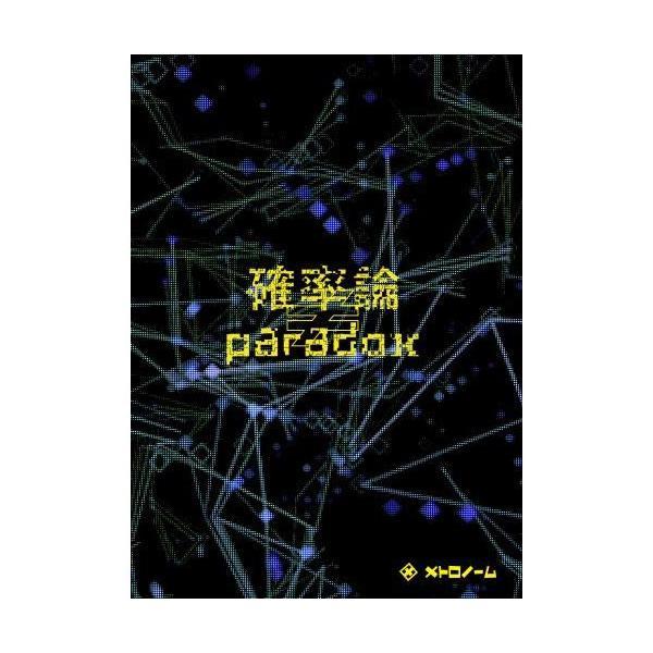 "CD/メトロノーム/確率論≠paradox (CD+DVD) (メト箱) (初回限定""メト""箱仕様盤)"